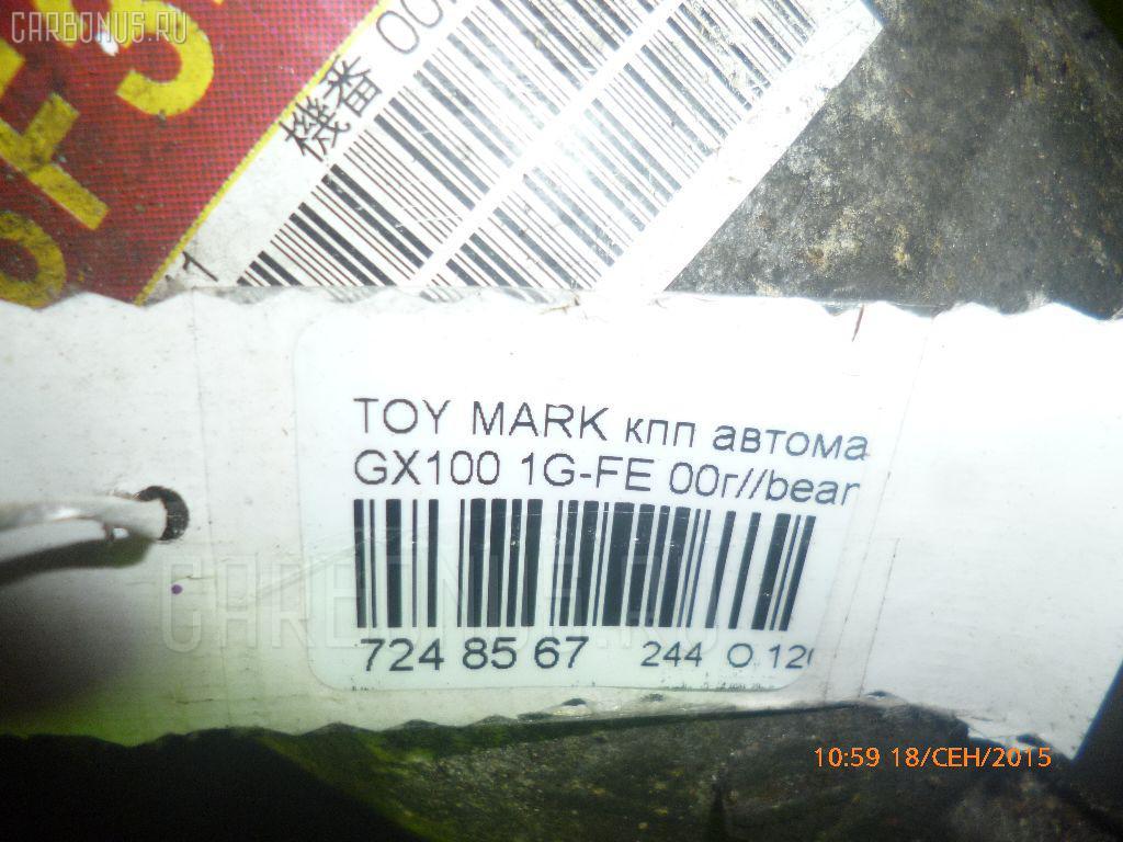 КПП автоматическая TOYOTA MARK II GX100 1G-FE Фото 17
