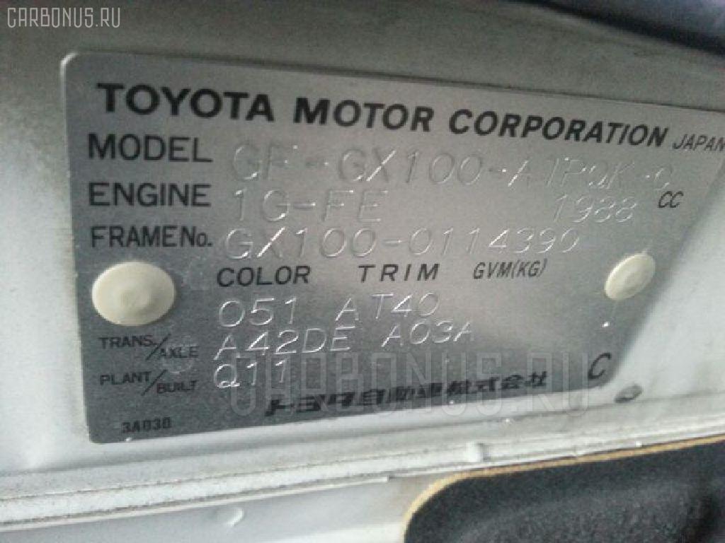 Жесткость бампера TOYOTA MARK II GX100 Фото 4