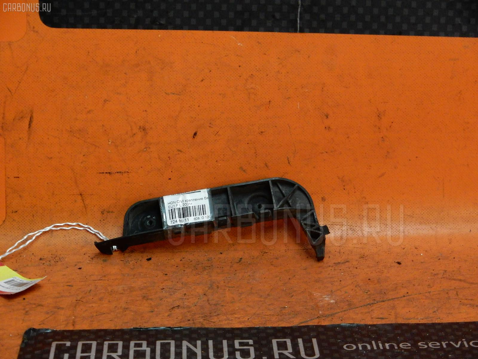 Крепление бампера HONDA CIVIC EU1 Фото 1