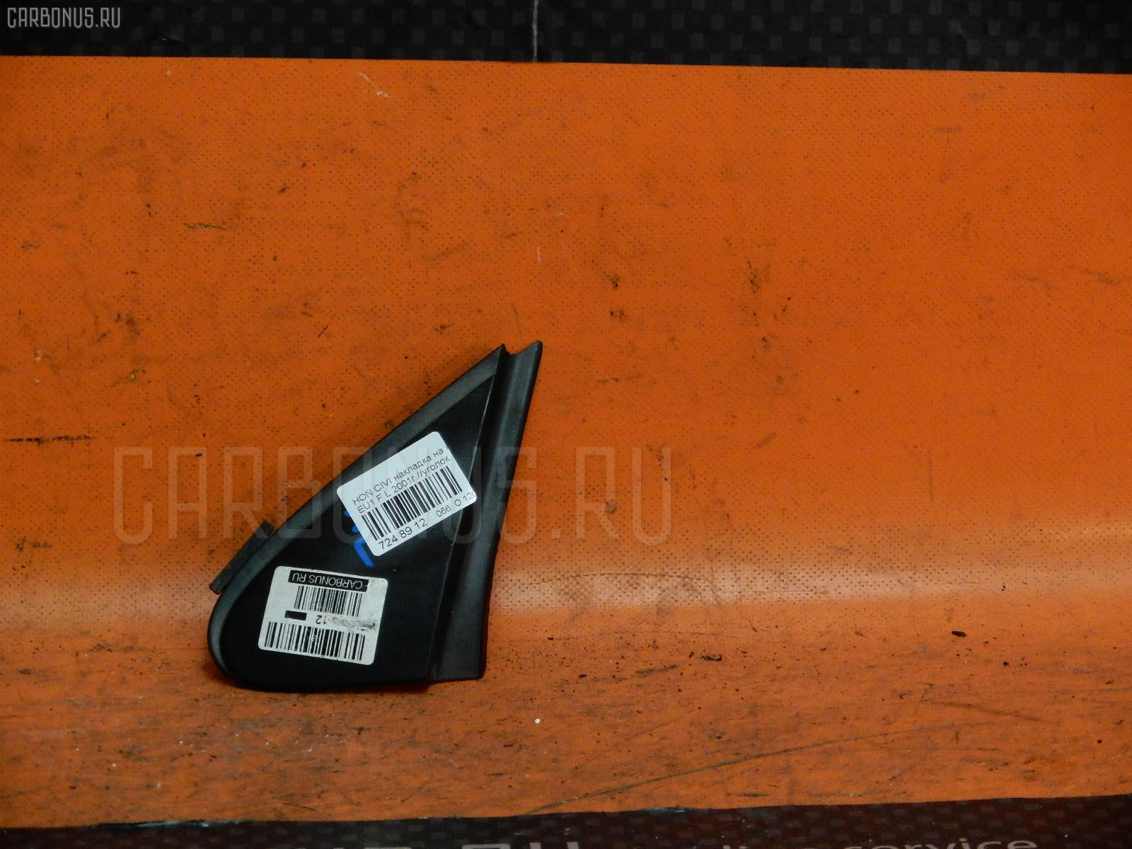 Накладка на крыло HONDA CIVIC EU1 Фото 1