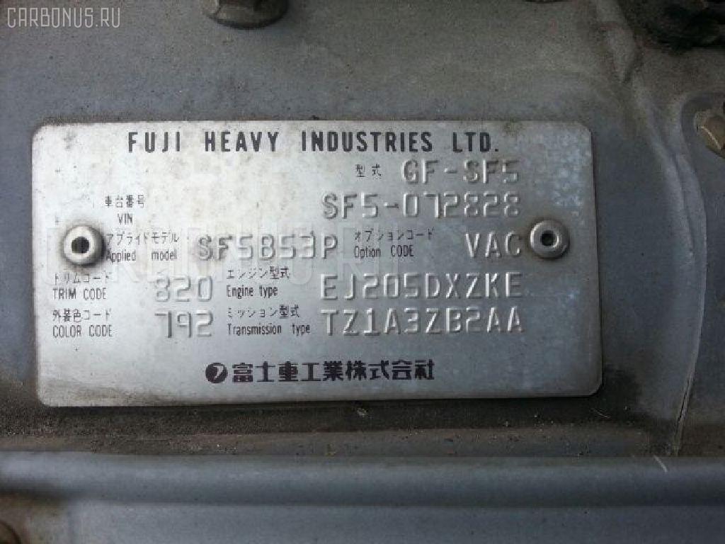 Подушка двигателя SUBARU FORESTER SF5 EJ20T Фото 2