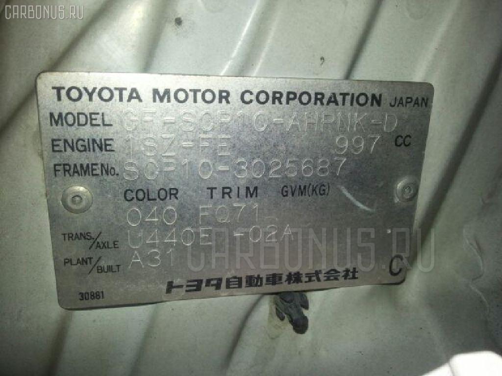 Мотор привода дворников TOYOTA VITZ SCP10 Фото 2