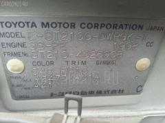 Бачок гидроусилителя TOYOTA CALDINA ST210G 3S-FE Фото 2