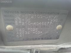 Влагоотделитель Toyota Caldina ST210G 3S-GE Фото 2