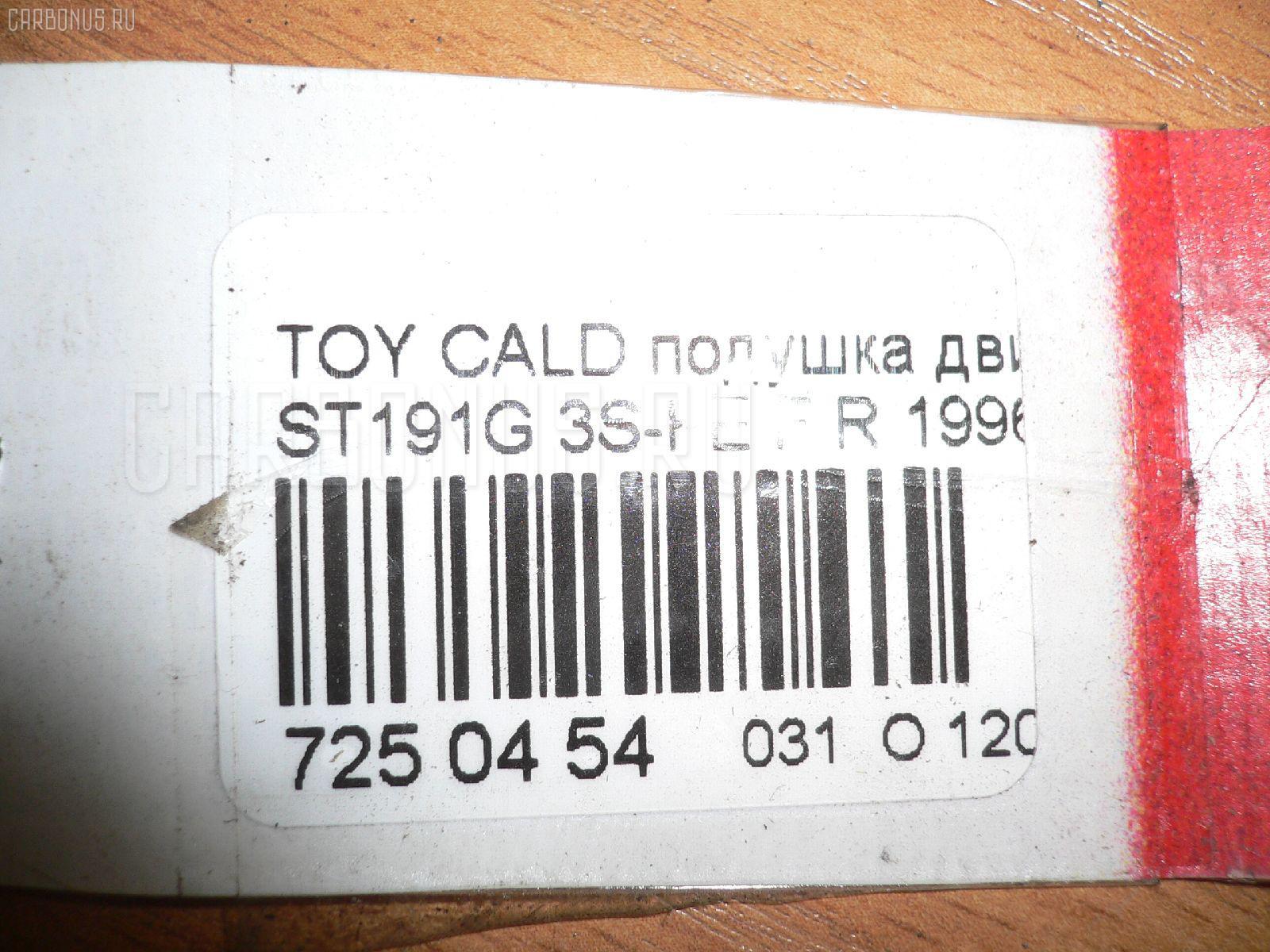 Подушка двигателя TOYOTA CALDINA ST191G 3S-FE Фото 7
