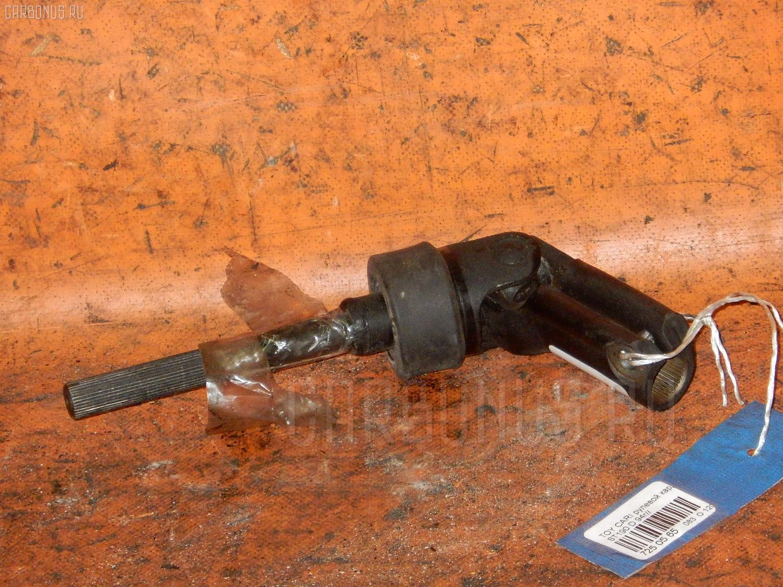 Рулевой карданчик TOYOTA CORONA ST190. Фото 9