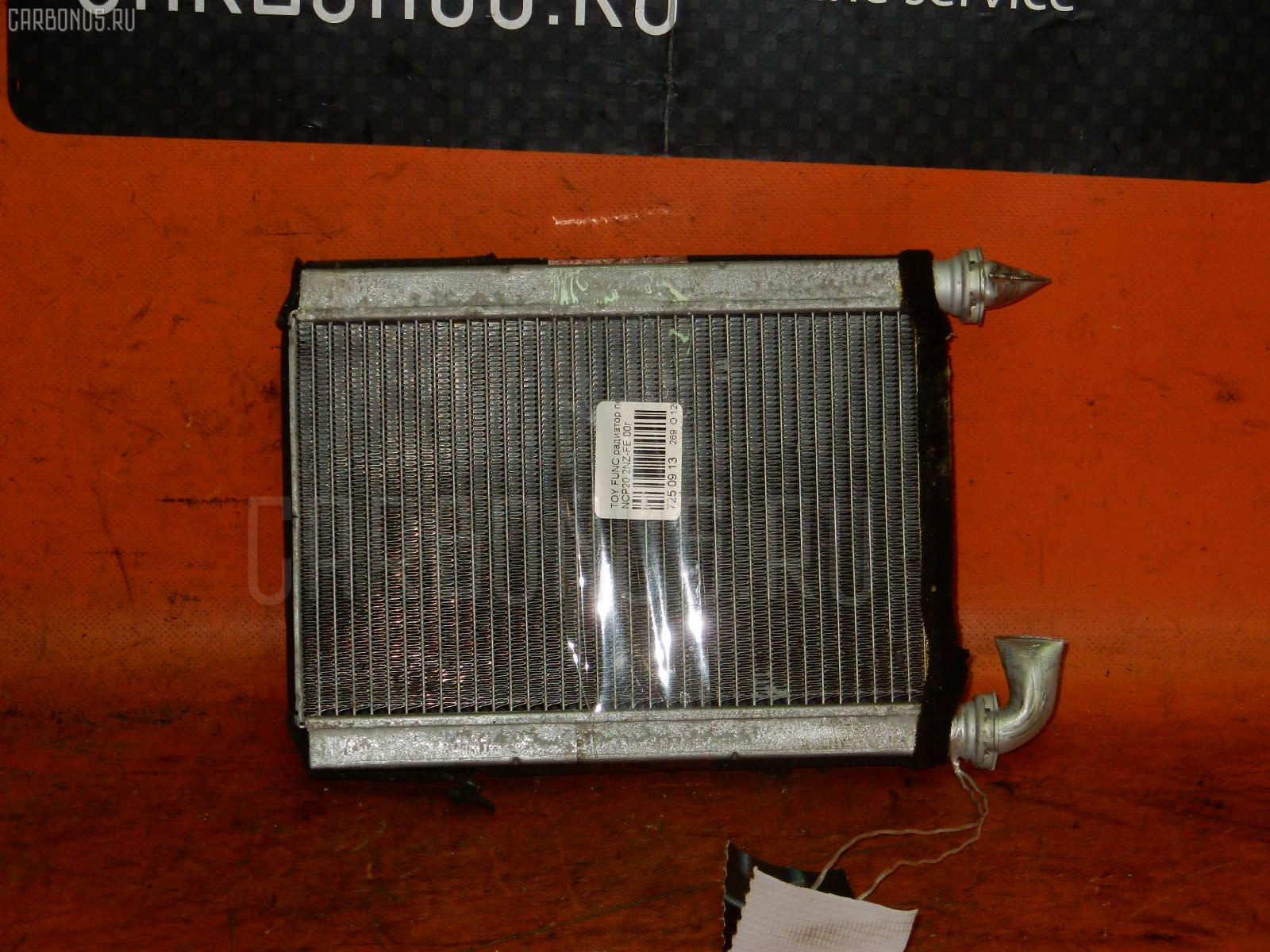 Радиатор печки TOYOTA FUNCARGO NCP20 2NZ-FE Фото 1
