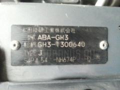 Порог кузова пластиковый ( обвес ) Honda Hr-v GH3 Фото 3