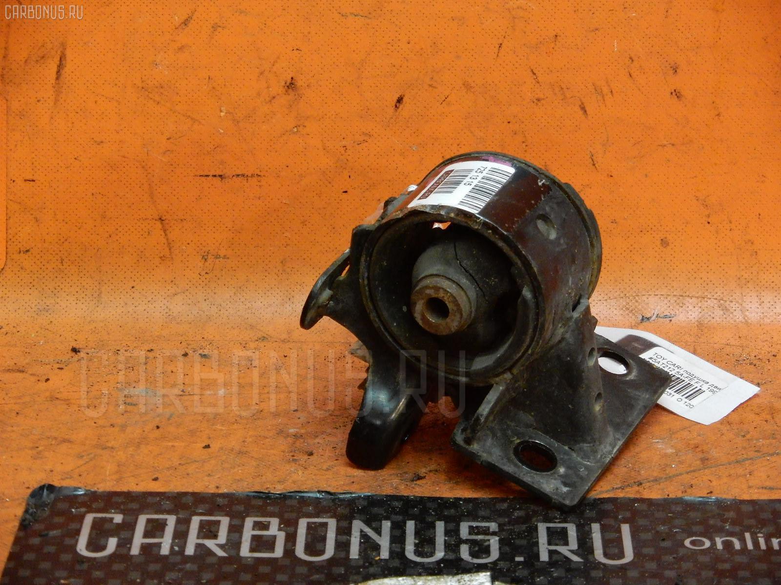 Подушка двигателя TOYOTA CARINA AT212 5A-FE Фото 1