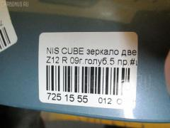 Зеркало двери боковой Nissan Cube Z12 Фото 4