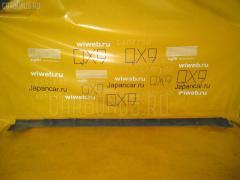 Порог кузова пластиковый ( обвес ) HONDA LEGEND KA9 Фото 2