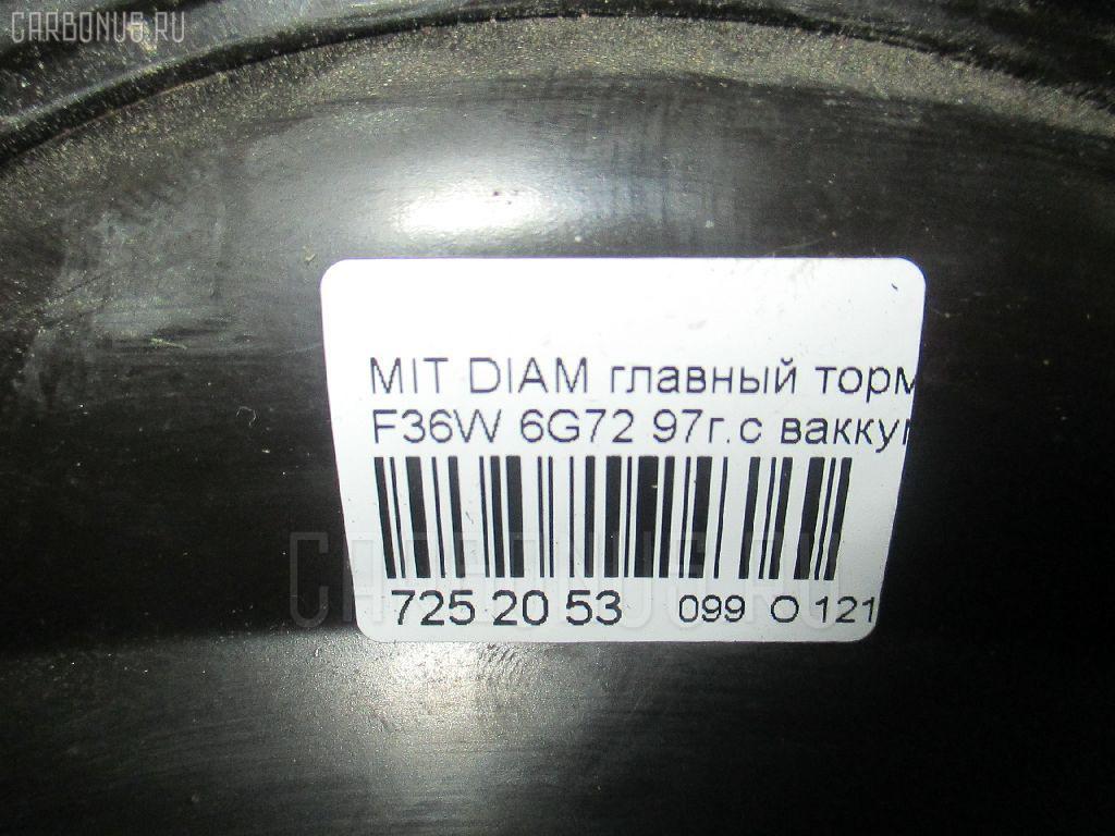 Главный тормозной цилиндр MITSUBISHI DIAMANTE WAGON F36W 6G72 Фото 8