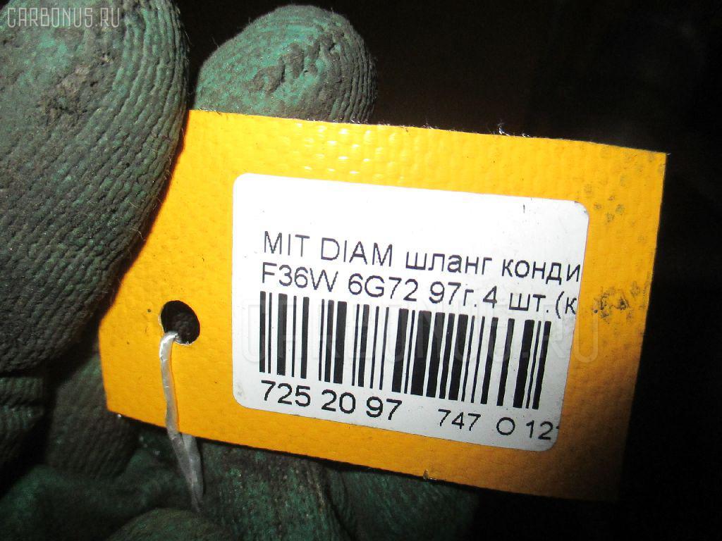 Шланг кондиционера MITSUBISHI DIAMANTE WAGON F36W 6G72 Фото 6