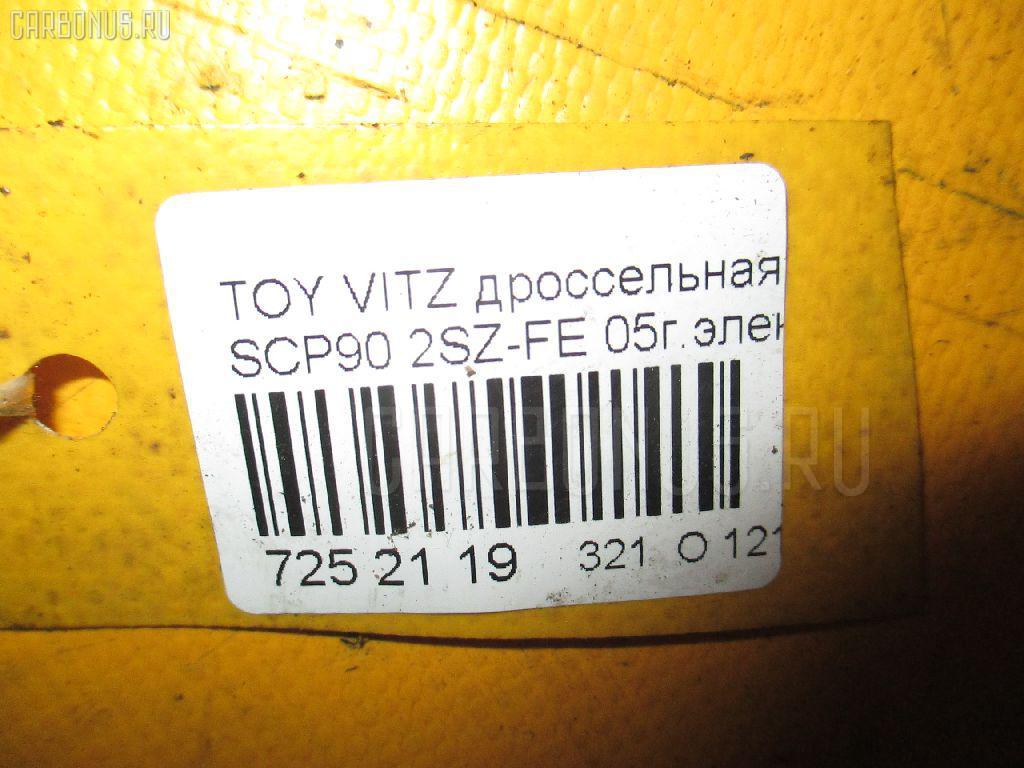 Дроссельная заслонка TOYOTA VITZ SCP90 2SZ-FE Фото 6