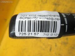 Переключатель поворотов Toyota Vitz SCP90 Фото 6