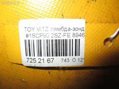 Лямбда-зонд Toyota Vitz SCP90 2SZ-FE Фото 6