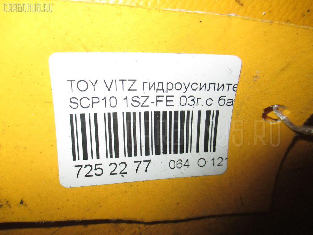 Гидроусилитель TOYOTA VITZ SCP10 1SZ-FE Фото 7