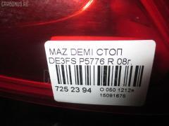 Стоп Mazda Demio DE3FS Фото 7