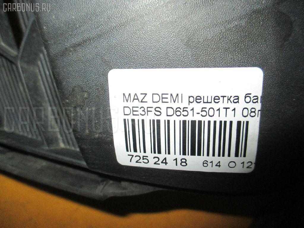 Решетка бамперная MAZDA DEMIO DE3FS Фото 7