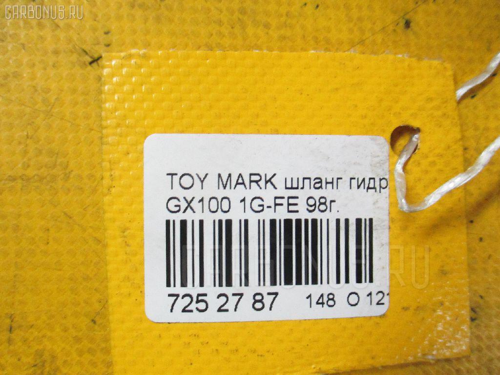 Шланг гидроусилителя TOYOTA MARK II GX100 1G-FE Фото 7