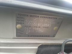 Защита двигателя Toyota Mark ii GX100 1G-FE Фото 2