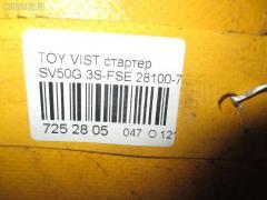 Стартер Toyota Vista ardeo SV50G 3S-FSE Фото 7