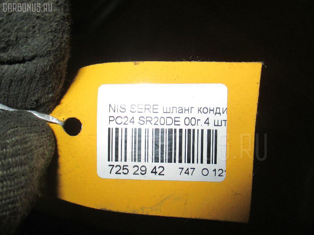 Шланг кондиционера NISSAN SERENA PC24 SR20DE Фото 7