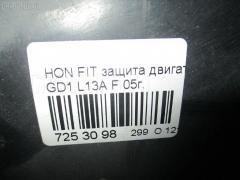 Защита двигателя Honda Fit GD1 L13A Фото 7