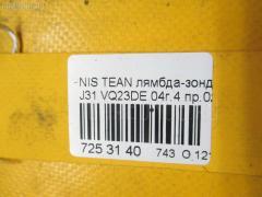 Лямбда-зонд Nissan Teana J31 VQ23DE Фото 7