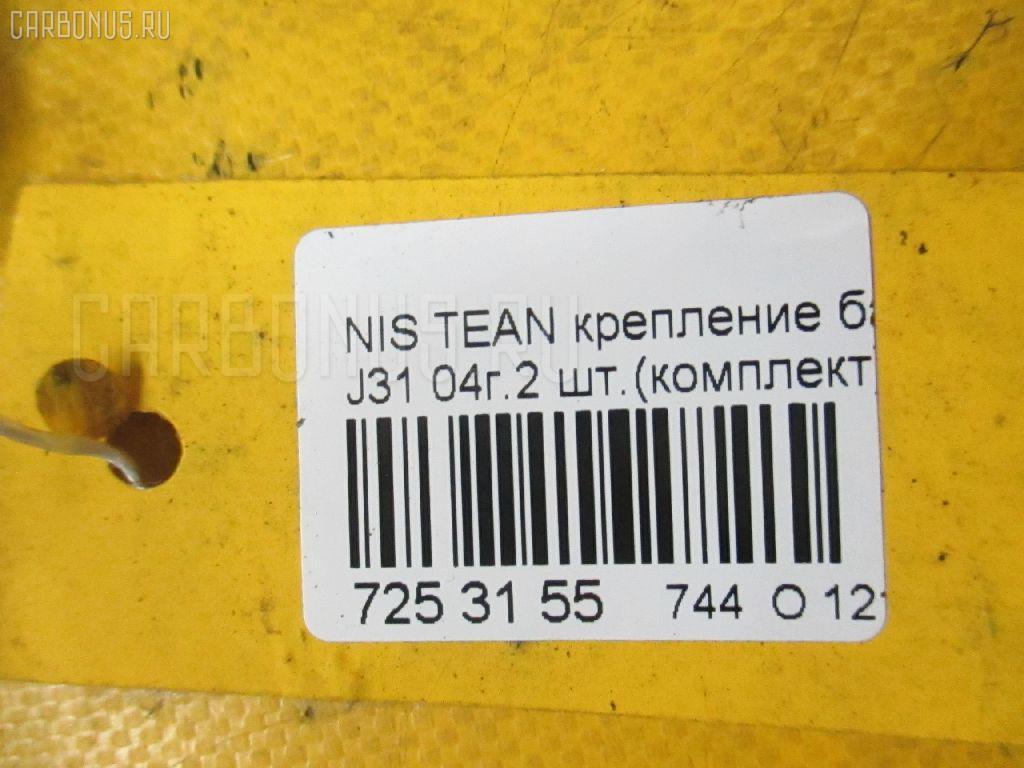 Крепление багажника NISSAN TEANA J31 Фото 7