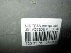 Подкрылок Nissan Teana J31 VQ23DE Фото 7