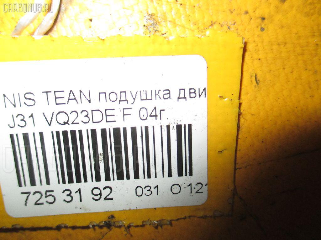 Подушка двигателя NISSAN TEANA J31 VQ23DE Фото 8