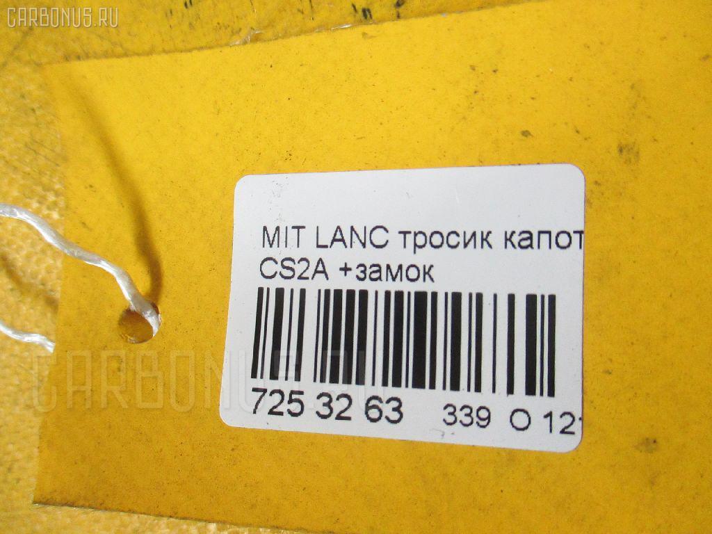 Тросик капота MITSUBISHI LANCER CEDIA CS2A Фото 8
