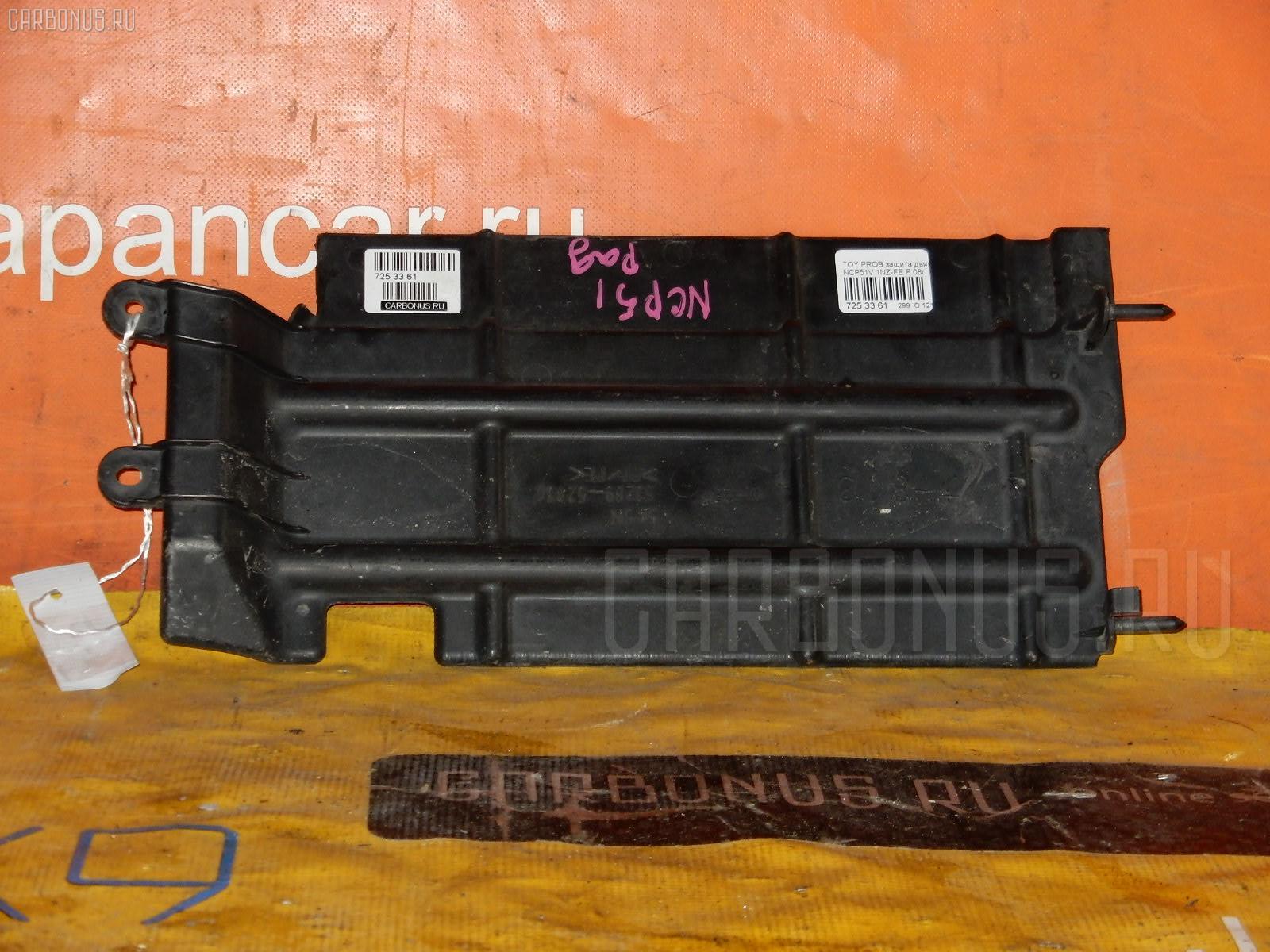 Защита двигателя TOYOTA PROBOX NCP51V 1NZ-FE Фото 1