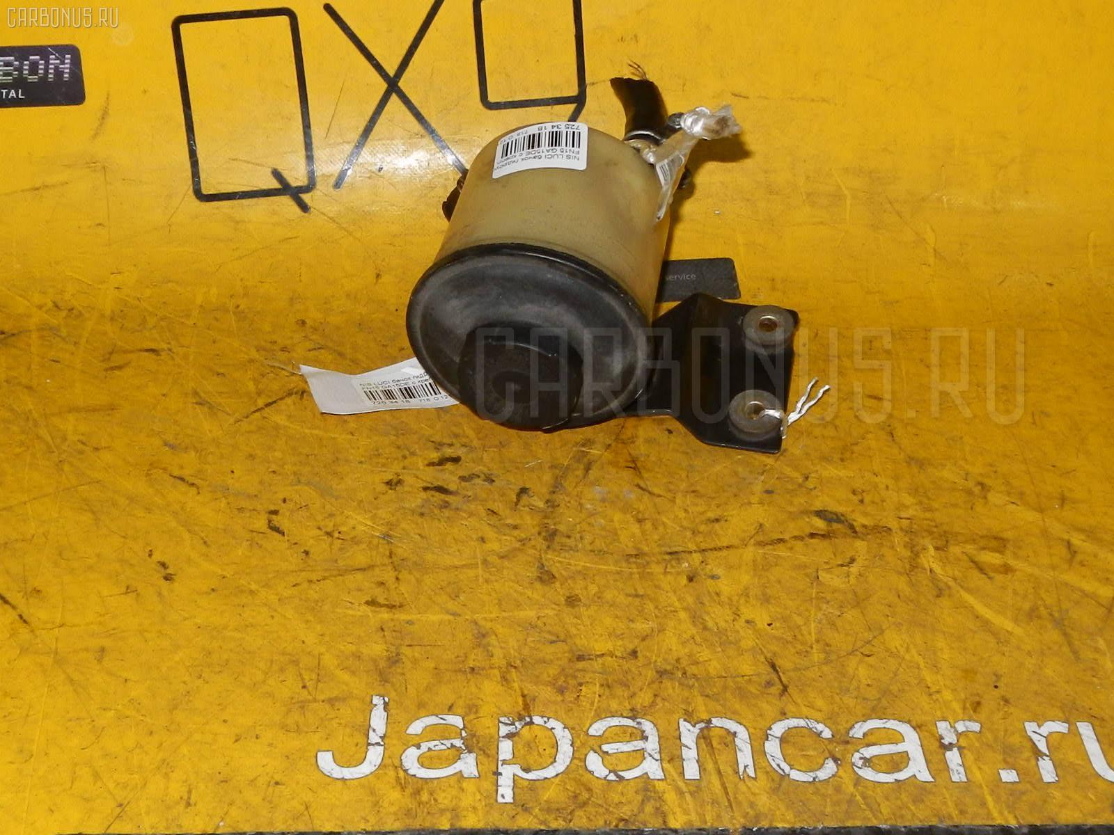 Бачок гидроусилителя Nissan Lucino FN15 GA15DE Фото 1