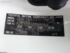 Ручка КПП Toyota Corolla fielder NZE121G Фото 2