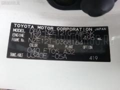 Защита бампера Toyota Corolla fielder NZE121G Фото 3