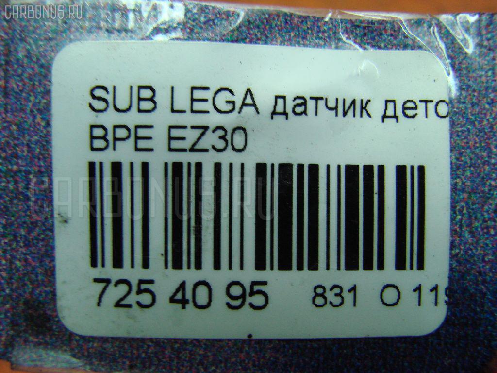 Датчик детонации SUBARU LEGACY BPE EZ30 Фото 3