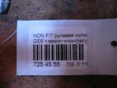 Рулевая колонка Honda Fit GE6 Фото 6