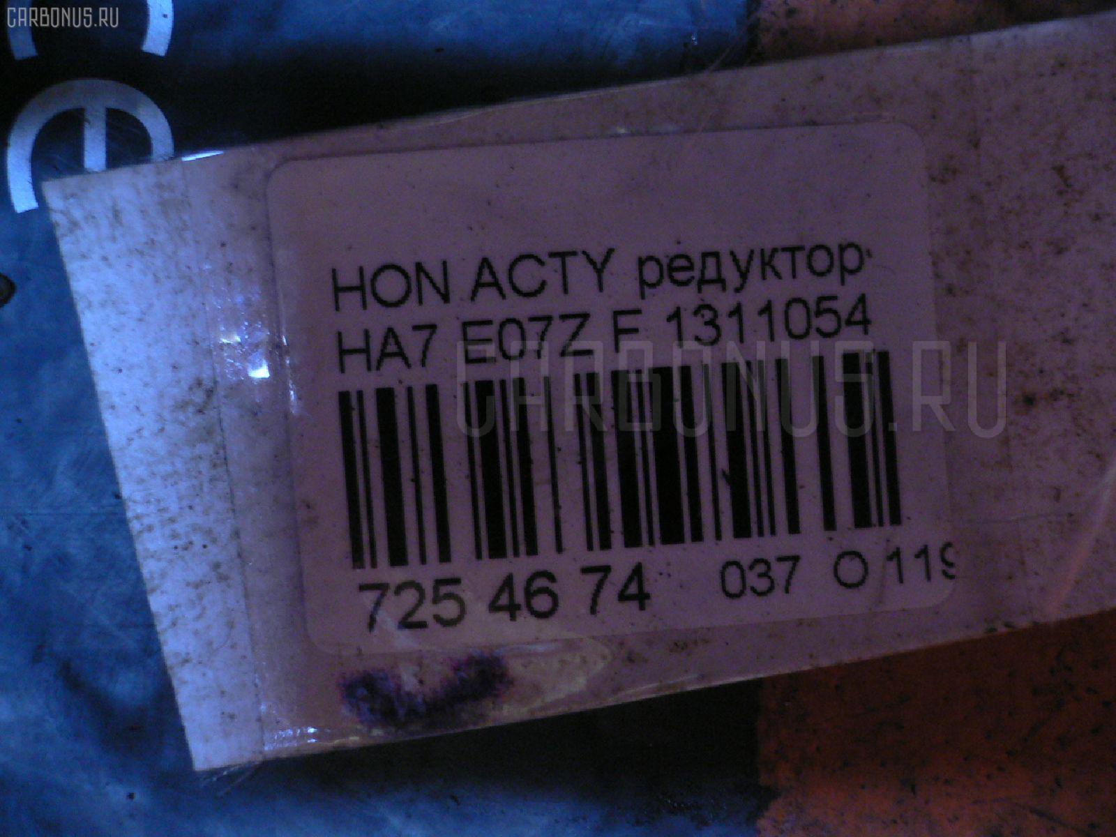 Редуктор HONDA ACTY HA7 E07Z Фото 3