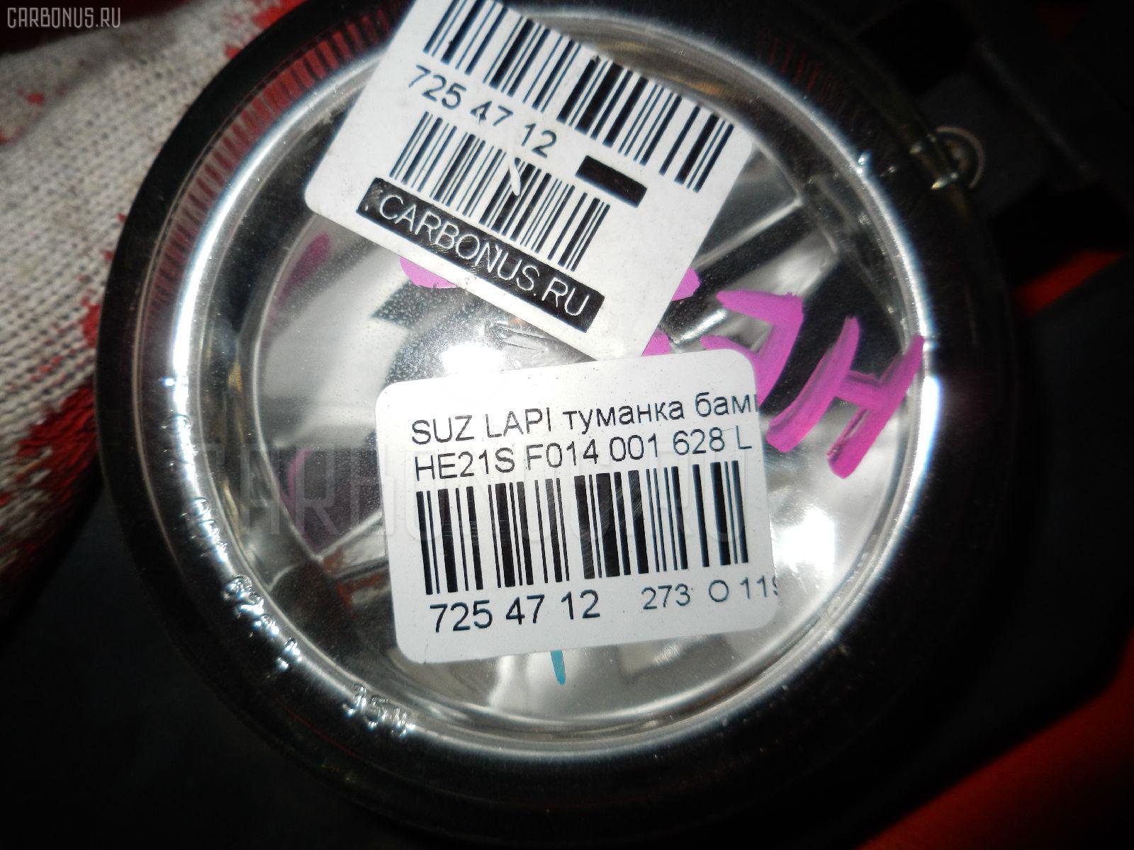 Туманка бамперная SUZUKI LAPIN HE21S Фото 3