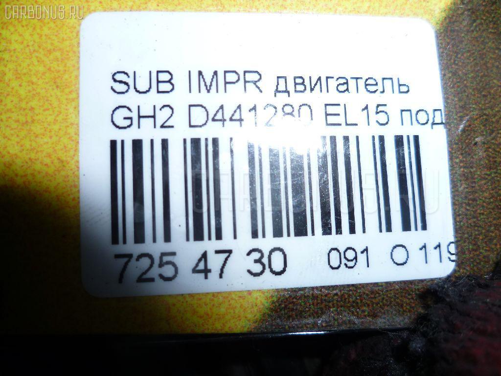 Двигатель SUBARU IMPREZA GH2 EL15 Фото 11
