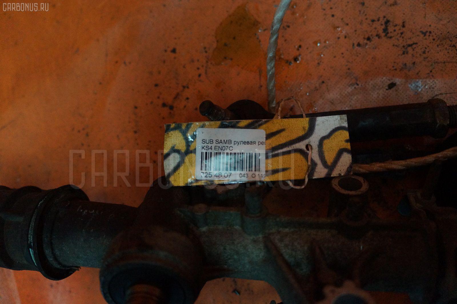 Рулевая рейка SUBARU SAMBAR KS4 EN07C Фото 3
