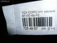 КПП механическая TOYOTA CORONA ST170 4S-FE Фото 8