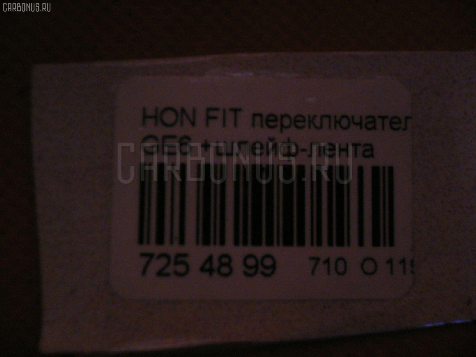 Переключатель поворотов HONDA FIT GE6 Фото 3