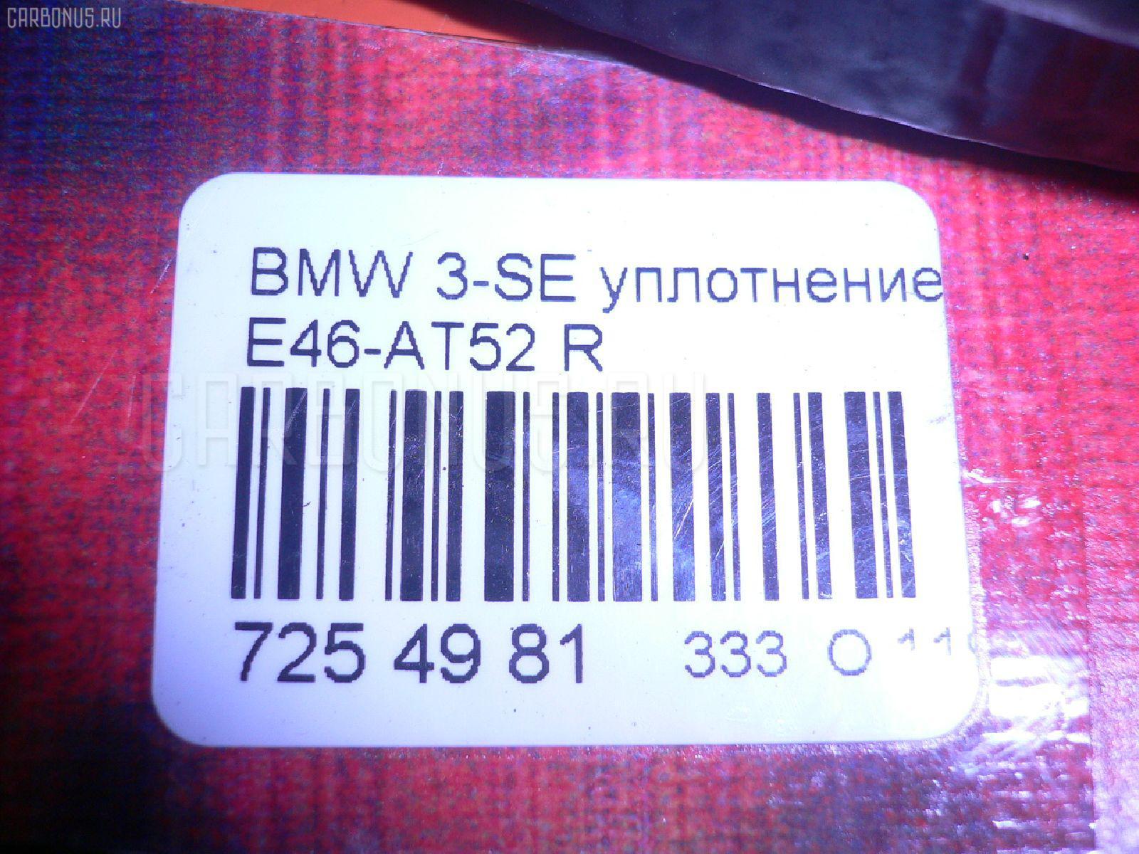 Уплотнение двери BMW 3-SERIES E46-AT52 Фото 8