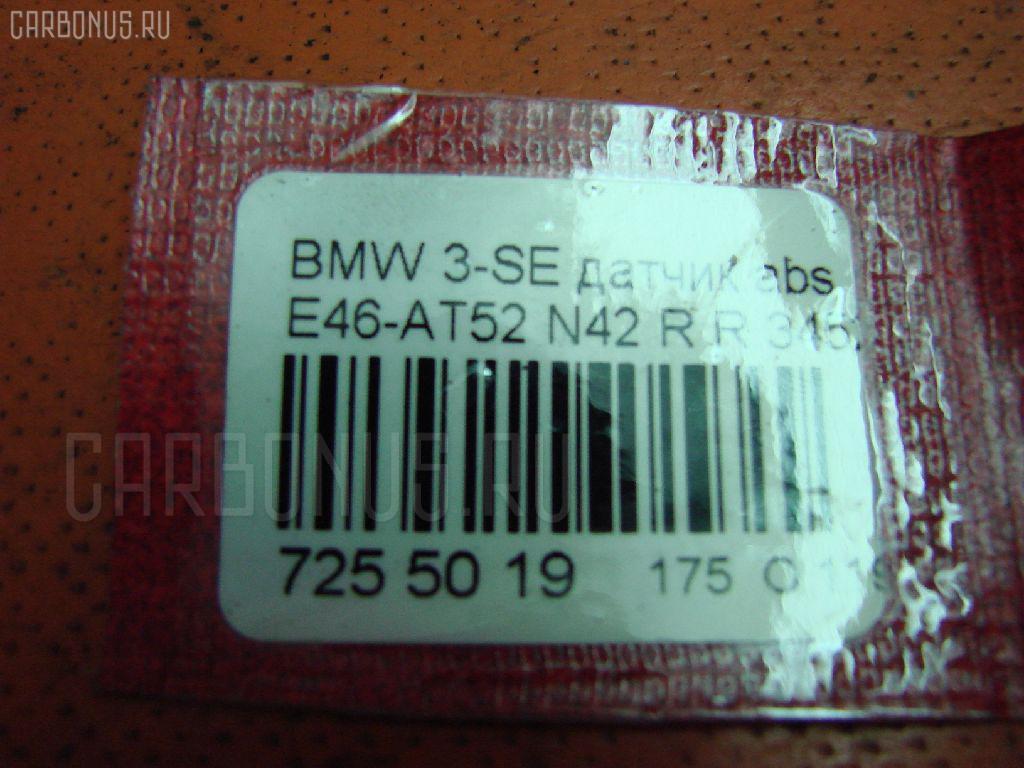 Датчик ABS BMW 3-SERIES E46-AT52 N42B18A Фото 8