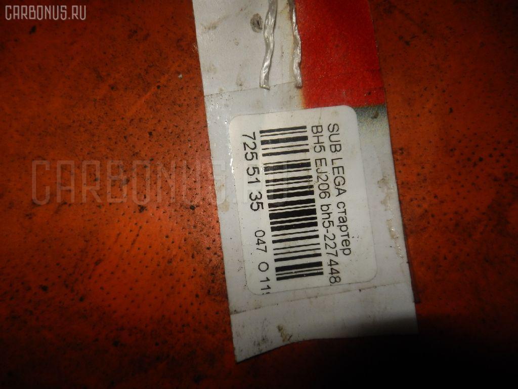 Стартер SUBARU LEGACY WAGON BH5 EJ206 Фото 5