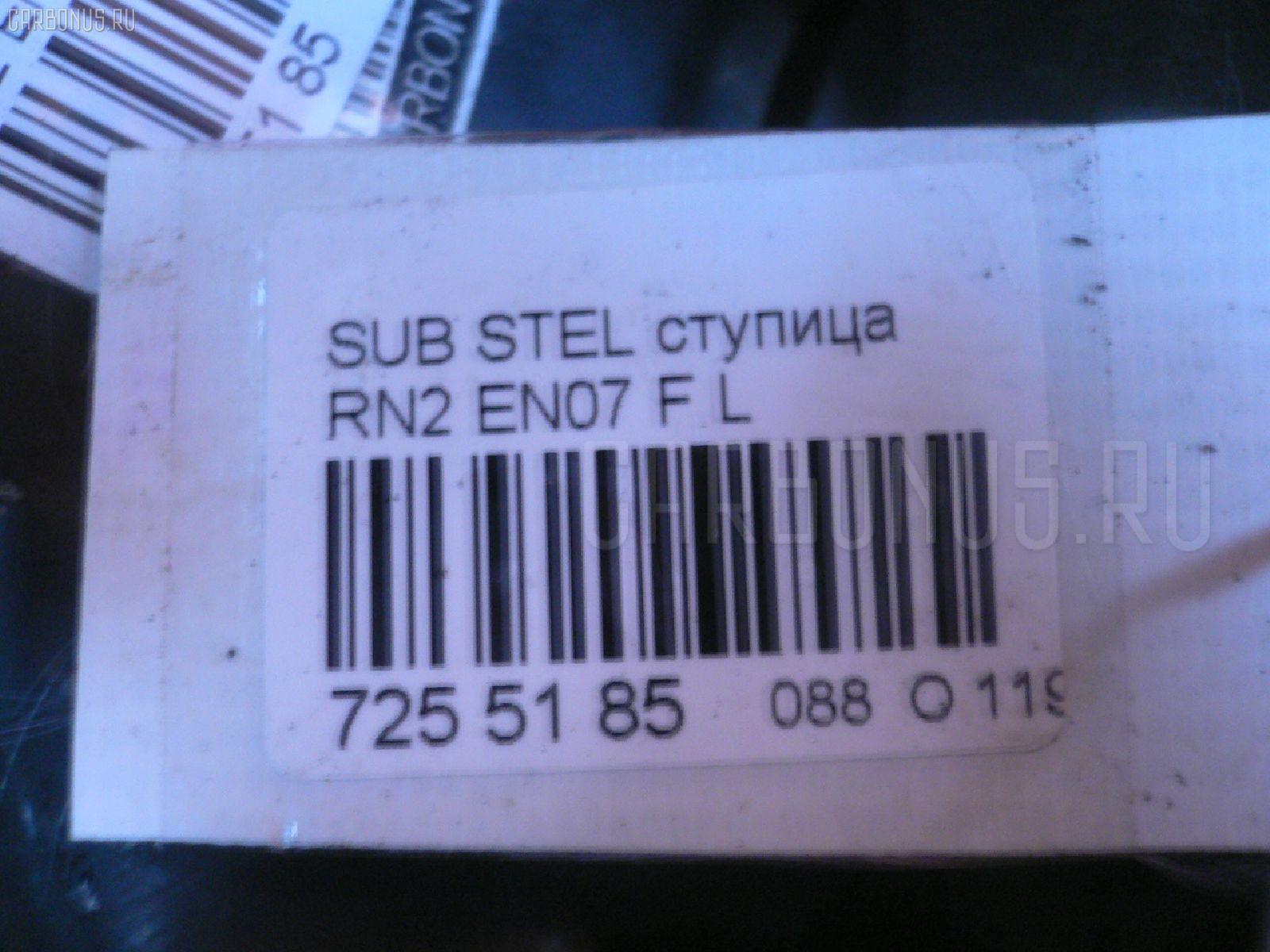 Ступица SUBARU STELLA RN2 EN07 Фото 3
