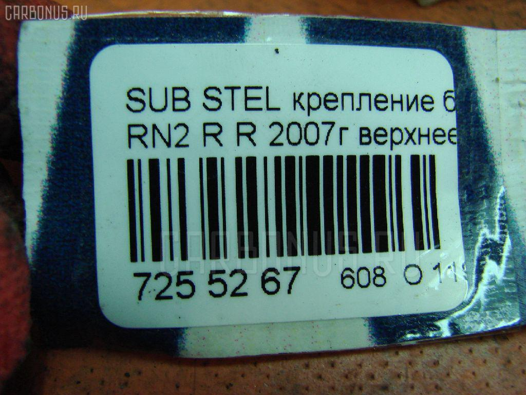 Крепление бампера SUBARU STELLA RN2 Фото 3